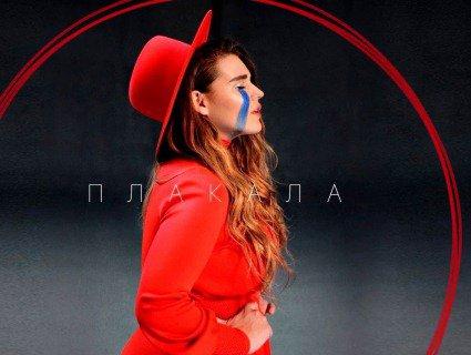 Страшно дивитись: KAZKA випустила кліп на пісню «Плакала» (відео)