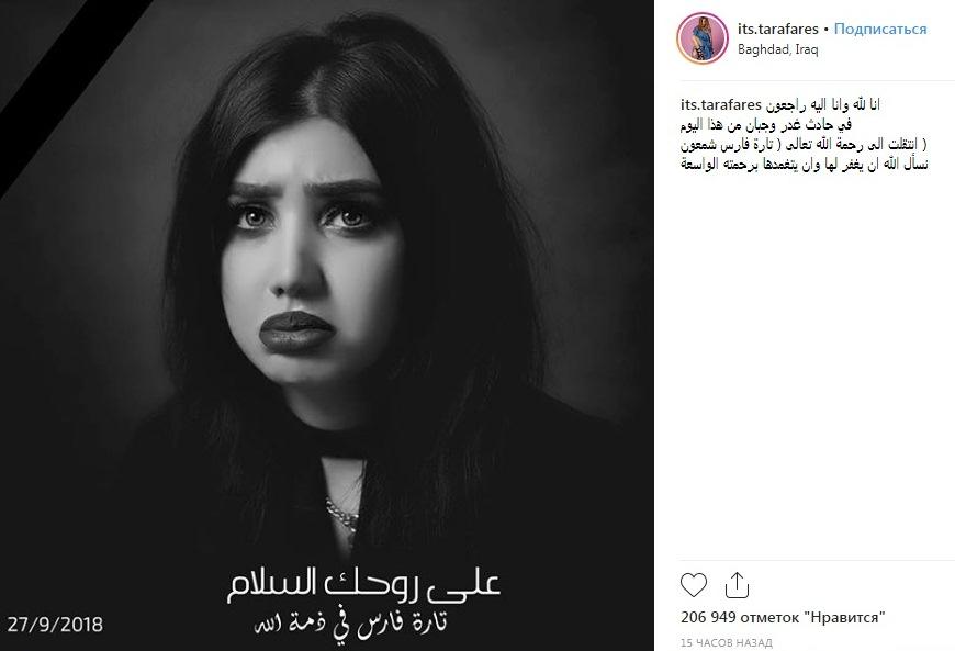 Тара Ферес Міс Багдад-2015 модель та блогер яку застрелили в Іраку