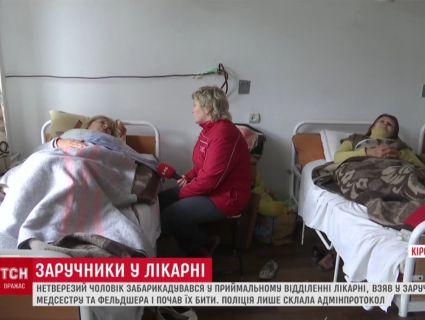 «Бив і знущався»: на Кіровоградщині п'яний пацієнт взяв у заручниці медсестру і фельдшерку