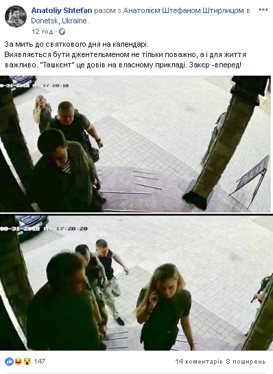 Смерть Захарченка