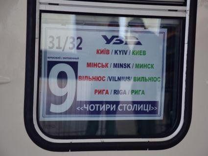 З Києва почав курсувати потяг «чотирьох столиць» до країн Балтики