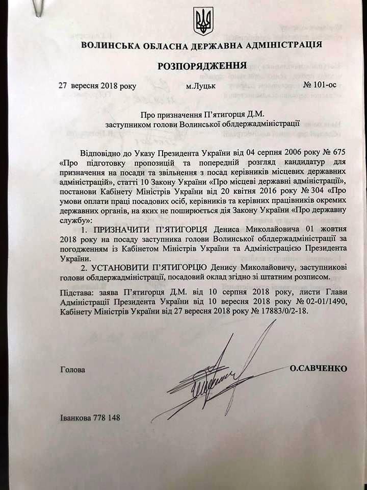 Денис П'ятигорець призначення заступника голови Волинської ОДА