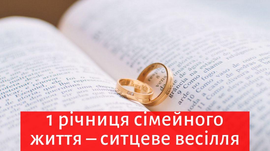 Ситцеве весілля: перша річниця одруження