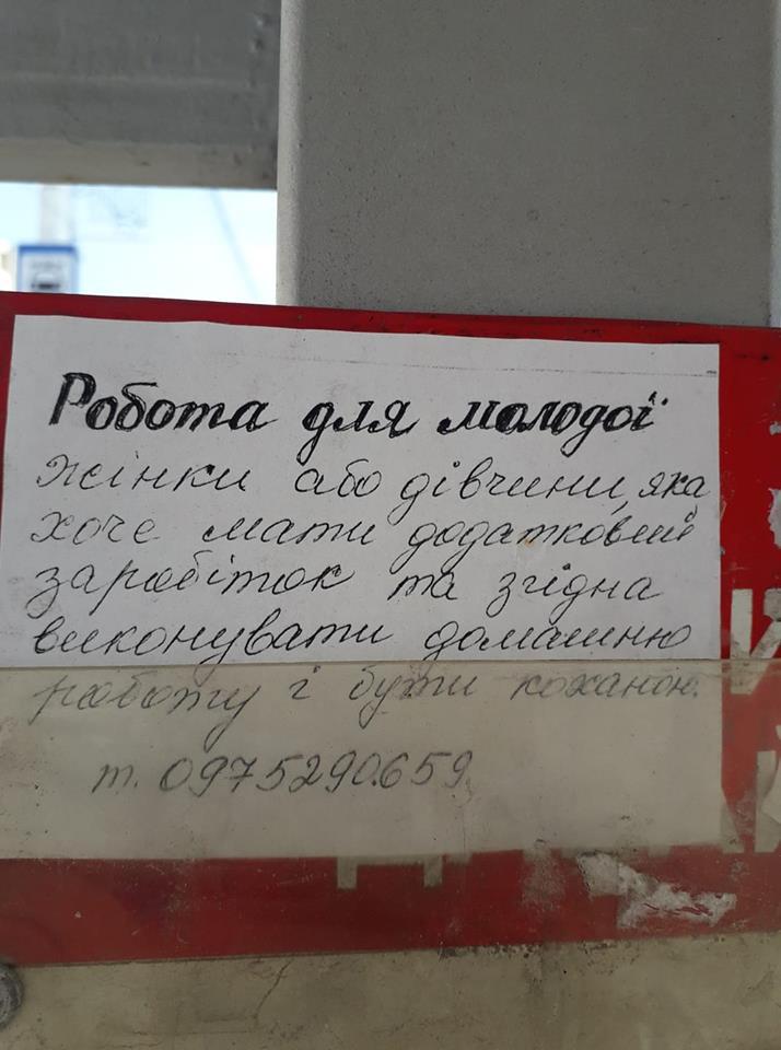 Оголошення про роботу для жінок у Луцьку