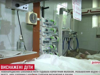 На Дніпропетровщині виходжують місячних близнюків, яких мати поїла коров'ячим молоком