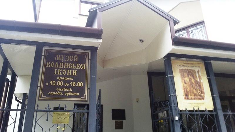 Музей волинської ікони в Луцьку