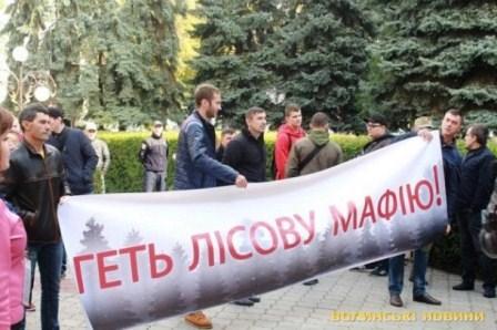 Акція активістів Геть лісову мафію у Луцьку 03.10.2018 фото 1
