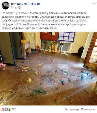 Пост у соцмережах про напад на депутата Сергія Гусовського у Києві