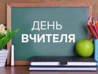 День вчителя 2018: історія та традиції свята, привітання