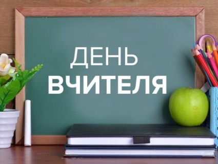 День вчителя 2018