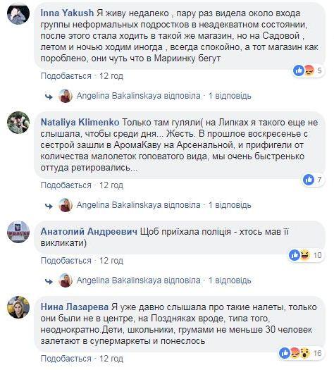 Коментарі у соцмережах про пограбування у Києві за участі дітей біля метро