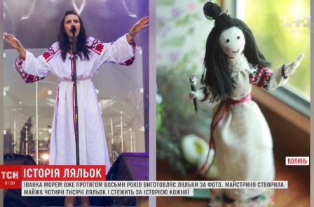 Лялька Джамали від майстрині з Луцька Іванки Морем