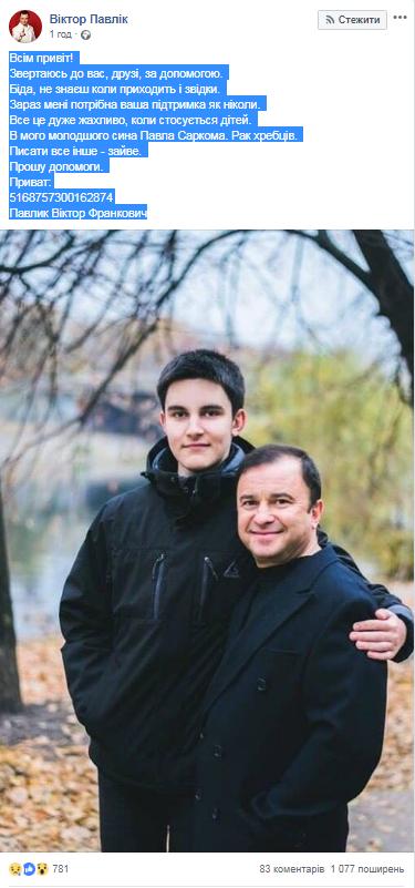 Віктор Павлик у соцмережі про онкологію сина