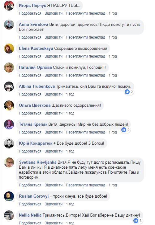 Коментарі у соцмережах про онкологію сина Віктора Павліка