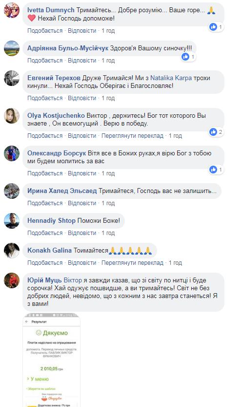 Коментарі у соцмережах про онкологію сина Віктора Павліка фото 1