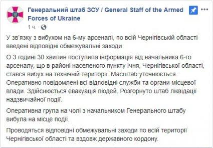 Генштаб підтвердив інформацію про пожежу на військових складах під Ічнею