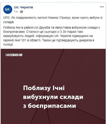 Надзвичайна ситуація: горять склади на Чернігівщині