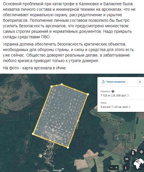 Реакції соцмереж на вибух боєприпасів поблизу Ічні Чернігівської області 09.10.2018 фото 4