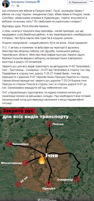 Реакції соцмереж на вибух боєприпасів поблизу Ічні Чернігівської області 09.10.2018 фото 6