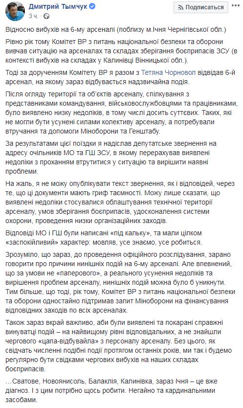 Реакції соцмереж на вибух боєприпасів поблизу Ічні Чернігівської області 09.10.2018 фото 7