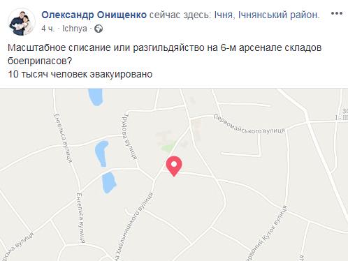 Реакції соцмереж на вибух боєприпасів поблизу Ічні Чернігівської області 09.10.2018