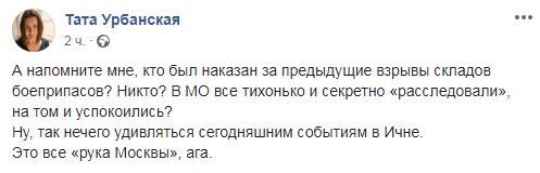 Реакції соцмереж на вибух боєприпасів поблизу Ічні Чернігівської області 09.10.2018 фото 8