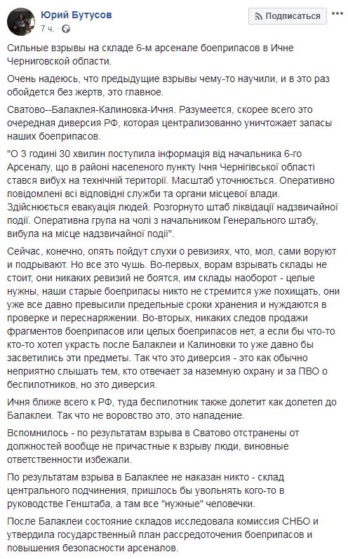 Реакції соцмереж на вибух боєприпасів поблизу Ічні Чернігівської області 09.10.2018 фото 1