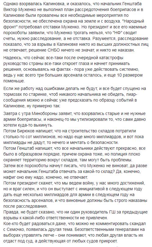 Реакції соцмереж на вибух боєприпасів поблизу Ічні Чернігівської області 09.10.2018 фото 2