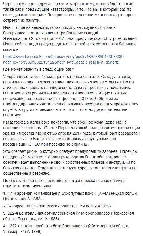 Реакції соцмереж на вибух боєприпасів поблизу Ічні Чернігівської області 09.10.2018 фото 3