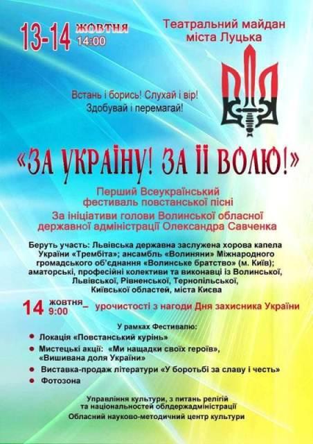 Луцьк фестиваль «За Україну! За її волю!»