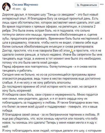 Оксана Марченко покидає Танці з зірками