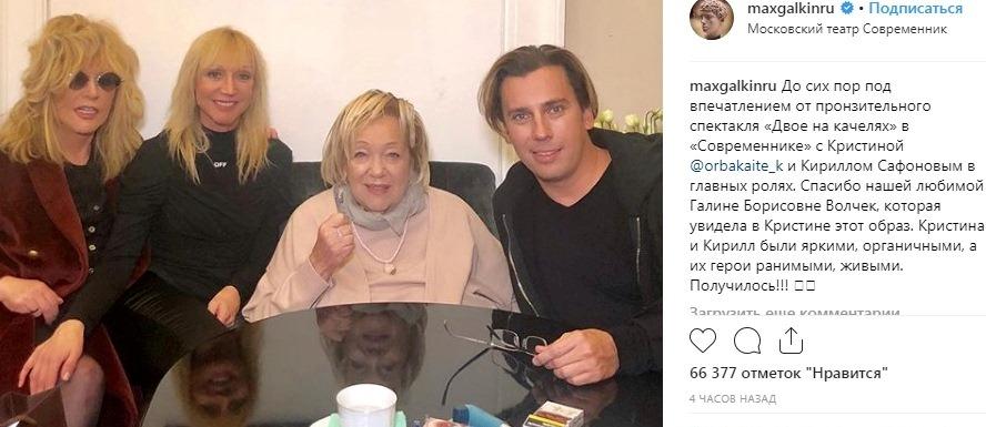 Фото у Instagram Максима Галкіна