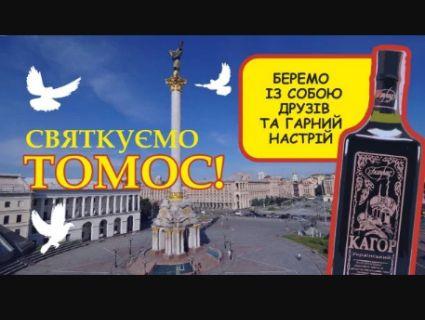 «Радіють навіть атеїсти»: як публічні люди України відреагували на звістку про надання Томоса