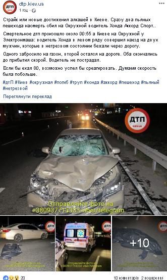 Смертельна ДТП Київ