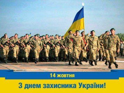 Що думають українці про День Захисника і які готують подарунки, вітання
