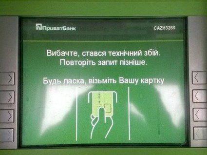 В ніч з 13 на 14 жовтня не працюватимуть термінали та банкомати ПриватБанку