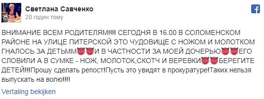 У Києві до смерті налякані батьки мало не лінчували педофіла