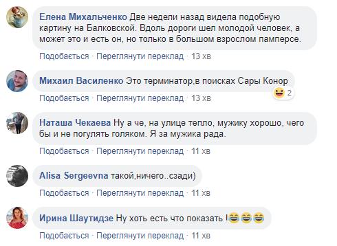 В Одесі на парковці ТЦ «Среднефонтанский» розгулює чоловік без одягу