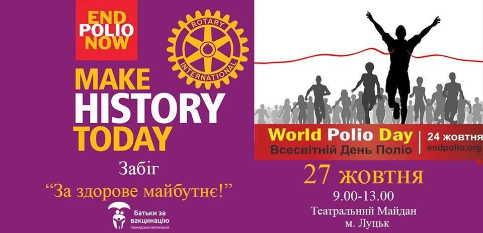Заходи до Всесвітнього дня боротьби з поліомієлітом у Луцьку