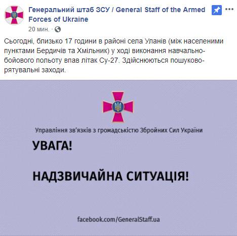 На навчаннях у Вінницькій області розбився Су-27