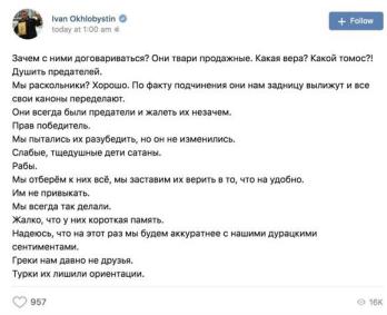 Іван Охлобистін критикує Томос