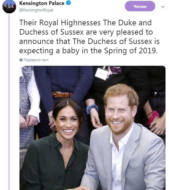 Пост у Twitter про вагітність Меган Маркл дружини принца Гаррі