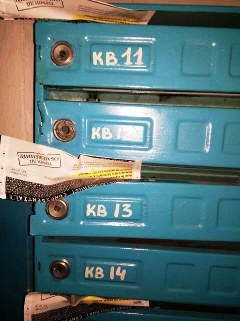 Липова виграшна акція в поштових скриньках у Луцьку фото 1