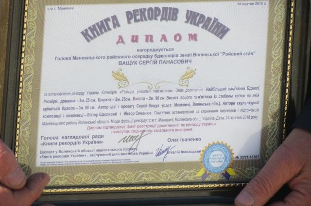 Відкриття пам'ятника бджолі у Маневичах фото 1
