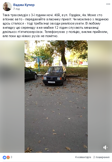 автоандони Луцьк
