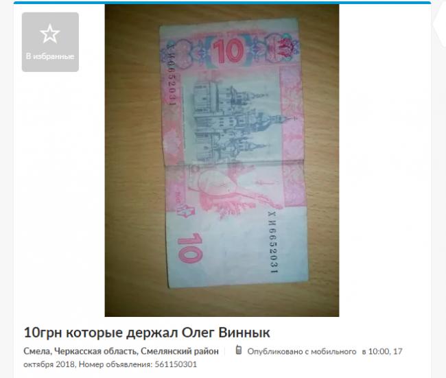 Олег Винник OLX