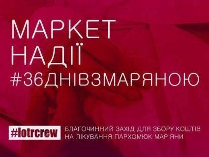 Лучан кличуть на благодійний флешмоб #36днівзМаряною