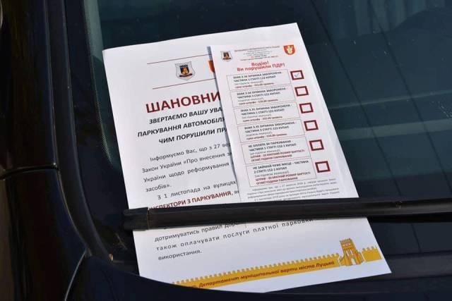 У Луцьку муніципали штрафували за неправильне паркування фото 4