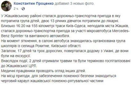 У Жашківському районі сталася ДТП