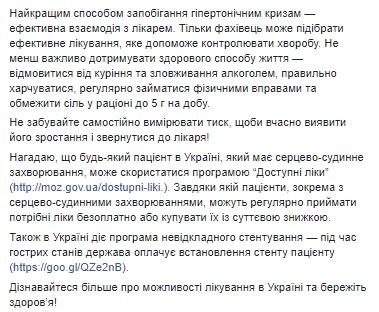 З приходом осені українцям, окрім нежиті, загрожує загострення хронічних хвороб